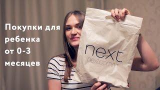 getlinkyoutube.com-Покупки для ребенка от 0-3 месяцев в магазине next одежда для новорожденного приданное