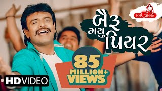 Rakesh Barot   Bairu Gayu Piyar | New Gujarati Song 2018 | Raghav Digital