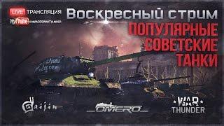 getlinkyoutube.com-ЛУЧШИЕ СОВЕТСКИЕ ТАНКИ!   War Thunder [18.30 МСК]
