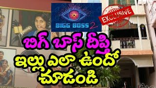 Bigg Boss 2 Telugu Deepti Exclusive Residence Visuals | Telugu Popular TV