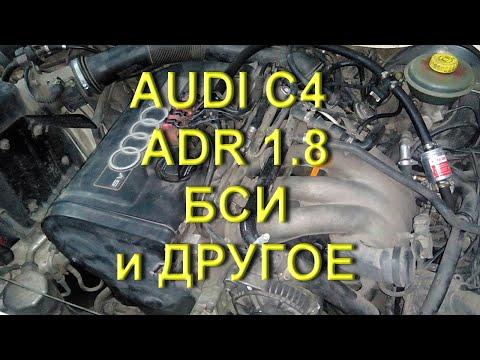 Audi A6 C4 1.8 ADR - Обо всем понемногу + БСИ