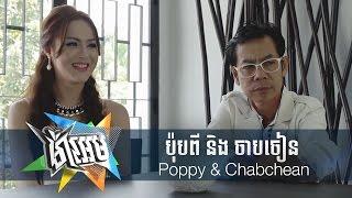 getlinkyoutube.com-ម៉ាអេម MA EM - ប៉ុបពី និង ចាបចៀន | Poppy & Chabchean