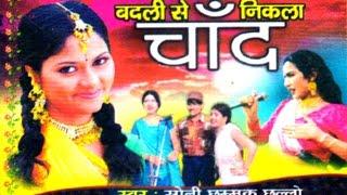 getlinkyoutube.com-New Hot Dehati Song   Badli Se Nekala Chand    सोनी छमक छलो    New Hot