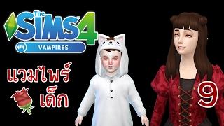 getlinkyoutube.com-The Sims 4 Vampires #9 วันเกิดแวมไพร์เด็กน่ารัก & ซุกซน