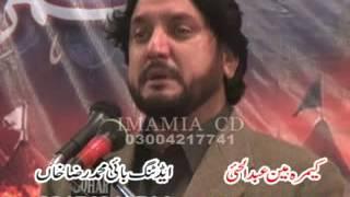 getlinkyoutube.com-Zakir Iqbal Hussain Shah Bajarwala 7 Rabi ul Awal Shahadat Bibi Fatima Zahra sa Gujranwala