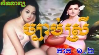 getlinkyoutube.com-Krom Nguy | Chbap Srey Part1+2 | Khmer Poem | Khmer Oldies | ច្បាប់ស្រី