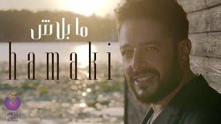 getlinkyoutube.com-Hamaki - Ma Balash Clip / حماقي - كليب ما بلاش