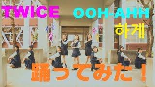 getlinkyoutube.com-【TDC】TWICE「OOH-AHH하게 」踊ってみた♡ 登美丘高校ダンス部 Tomioka Dance Club