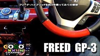 getlinkyoutube.com-フリード ハイブリッドに3年乗ってみた ★FREED GP-3