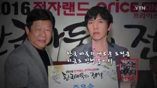 getlinkyoutube.com-[뉴스 人] 이창호 9단, 7개 국제대회 '전관제패' 대기록 (2003)