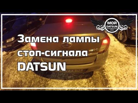 Замена лампы стоп-сигнала DATSUN.