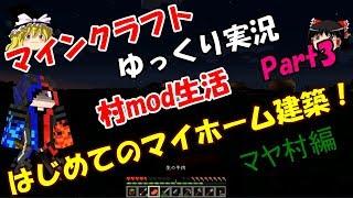 getlinkyoutube.com-【マインクラフト】【ゆっくり実況】村mod生活♯3