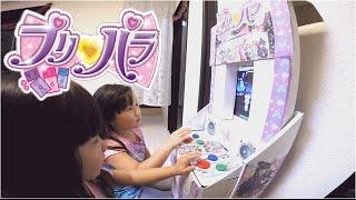 getlinkyoutube.com-★作ってみた★【プリパラ】しほりみのお家にプリパラのゲーム機がやってきた!? Pripara Game DIY