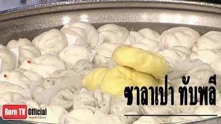 getlinkyoutube.com-ครัวคุณต๋อย 19 พ.ค. 57 2/2 ซาลาเปา ทับหลี