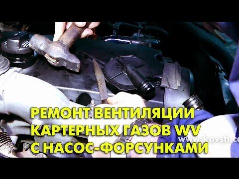 Проверка, ремонт вентиляции картерных газов на двигателях VW с насос-форсунками
