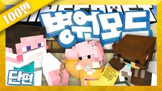 getlinkyoutube.com-양띵 [아픈 어린이들을 돌보는 양띵 소아과! 마인크래프트 모드 스토리 리뷰 '병원모드' *단편*] 마인크래프트 Minecraft MedicineCraft