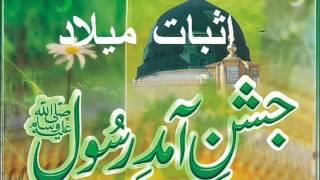getlinkyoutube.com-Asbat e Milad by Shaikh Ghulam Hazrat Ghulam Sahib