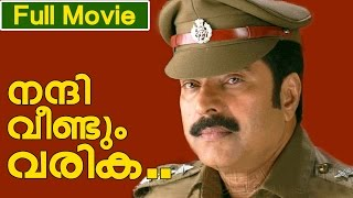 getlinkyoutube.com-Malayalam Full Movie | Nandi Veendum Varika | Ft. Mammootty, Suresh Gopi, Urvashi