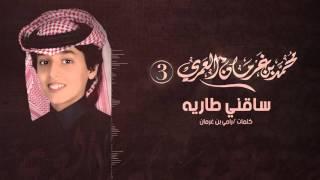 محمد بن غرمان | شيلة ساقني طاريه | ايقاع - Lyric Video