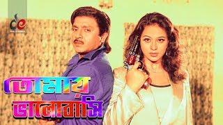 Tomay Bhalobashi | Bangla Movie Song | Rubel | Popy | Love Song