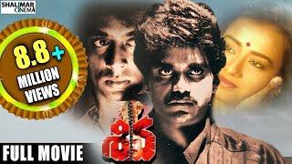 Shiva Telugu Full Length Movie || Nagarjuna , Amala , JD Chakravarthy, Ram Gopal Varma