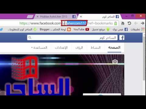 الطريقه السهلة لزياده لايكات صفحات الفيس بوك 2015
