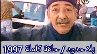 بلا حدود (رمضان 1997) حلقة كاملة Bila Houdoud