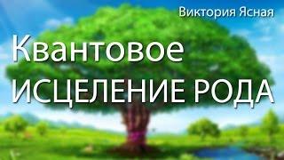 getlinkyoutube.com-Квантовое ИСЦЕЛЕНИЕ РОДА. Виктория Ясная