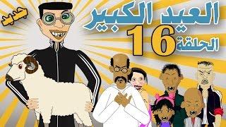 getlinkyoutube.com-بوزبال الحلقة 16 -عيد الاضحى - العيد الكبير - bouzebal - l3id lkbir