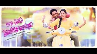 getlinkyoutube.com-Ala chudu prema lokam pilusthundi    Telugu short film 2016    By SRIKANTH SIDDHAM