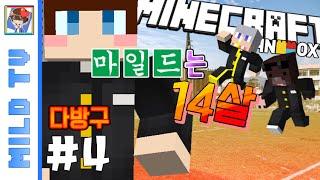 뽑히기 싫다!!! [다방구 / 마일드는 14살 #4편] 추억컨텐츠 마인크래프트 Minecraft - [마일드]