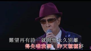 getlinkyoutube.com-葉振棠 - 忘盡心中情 (陳浩德金曲璀璨40週年演唱會)