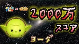 ツムツム ヨーダ 2000万スコア獲得!  スキルMAX