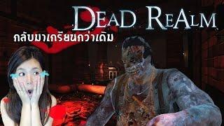 getlinkyoutube.com-Dead Realm | เด็กผีคืนชีพอีกครั้งแฮ่ feat.Mikey,Evagamer,Haruhihi,STERPINX [zbing z.]
