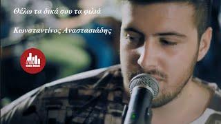 getlinkyoutube.com-Θέλω τα δικά σου τα φιλιά - Κωνσταντίνος Νάζης (official video clip)
