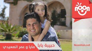 getlinkyoutube.com-عمر الصعيدي و مايا الصعيدي - حبيبة بابا | Omar & Maya Alsaidie - Habeebet Baba