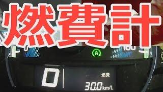 getlinkyoutube.com-【 スズキ ソリオ 】  走行中の燃費の表示  国道走行編