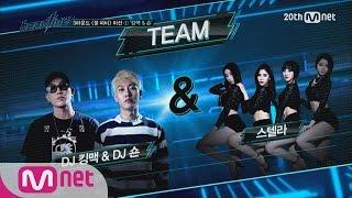 [HEADLINER] Shock Wave Party Mission/ DJ KINGMCK & DJ SHAUN EP.04-③ EP.04 20150929