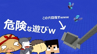 getlinkyoutube.com-【カズぽこくら】危険な遊びホールインワンごっこw Part28