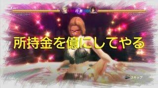 getlinkyoutube.com-龍が如く0誓いの場所 所持金を億に[PS3]