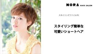 getlinkyoutube.com-スタイリング簡単な可愛いショートヘア - NORA hairsalon