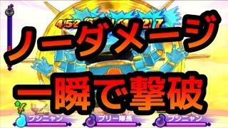 getlinkyoutube.com-【妖怪ウォッチ2真打 実況】あやとりさま ノーダメージ 瞬殺に挑戦!
