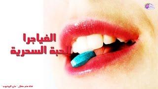 حقائق مذهلة وصادمة عن الفياجرا | الدواء الأكثر مبيعاً فى العالم