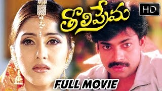 getlinkyoutube.com-Tholi Prema Telugu Full Length Movie || Pawan Kalyan , Keerthi Reddy || Latest Telugu Movies