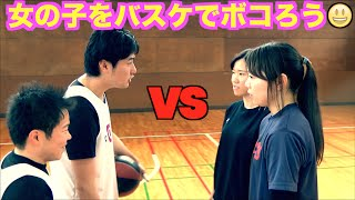 getlinkyoutube.com-【バスケ】女子高生 女子大生と2on2【俺は熟女好き】