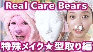getlinkyoutube.com-【特殊メイク】ケアベアになってみた前編♡恐怖の型取り!【ハロウィン仮装】Halloween makeup Care Bears