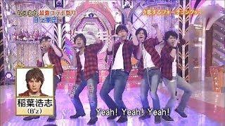 getlinkyoutube.com-B'z軍団 恋するフォーチュンクッキー ものまねAKB48 ヘビーローテーション 会いたかった ものまねグランプリ 稲葉浩志