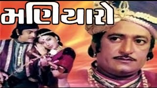 getlinkyoutube.com-Maniyaro | 1980 | Full Gujarati Movie | Manjaree Desai, Ramesh Mehta, Padmarani