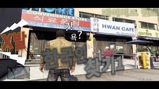 getlinkyoutube.com-gta5 한국인 찾기1, 데이비드먼즈