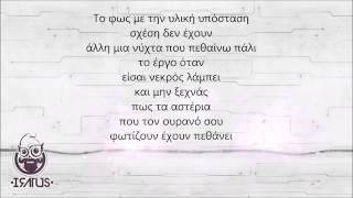 getlinkyoutube.com-Iratus - Για αυτά που νιώθω φεύγω (Αγαπώ βαθιά, μισώ βαθύτερα 2015) +lyrics